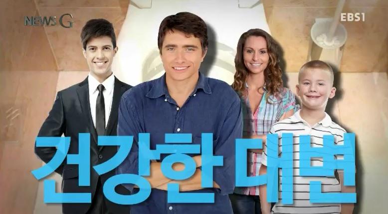 <뉴스G> 귀한 몸으로 변신한 '대변'의 품격