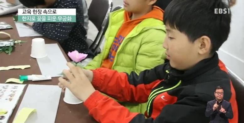 <교육현장 속으로> 한지로 꽃을 피운 무궁화
