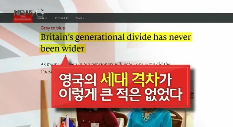 <뉴스G> 청년층과 노년층, 달랐던 선택