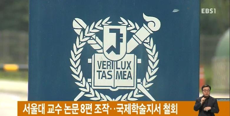 서울대 교수 논문 8편 조작‥국제학술지서 철회