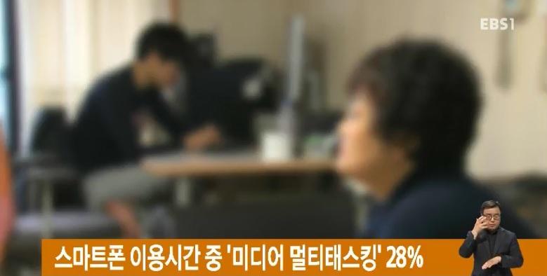 스마트폰 이용시간 중 '미디어 멀티태스킹' 28%