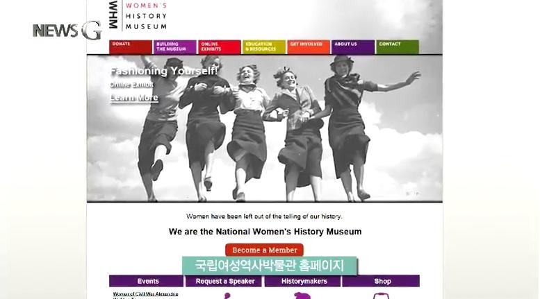<뉴스G> 여성역사박물관이 필요한 이유