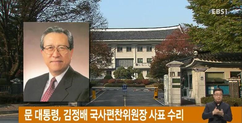 문 대통령, 김정배 국사편찬위원장 사표 수리