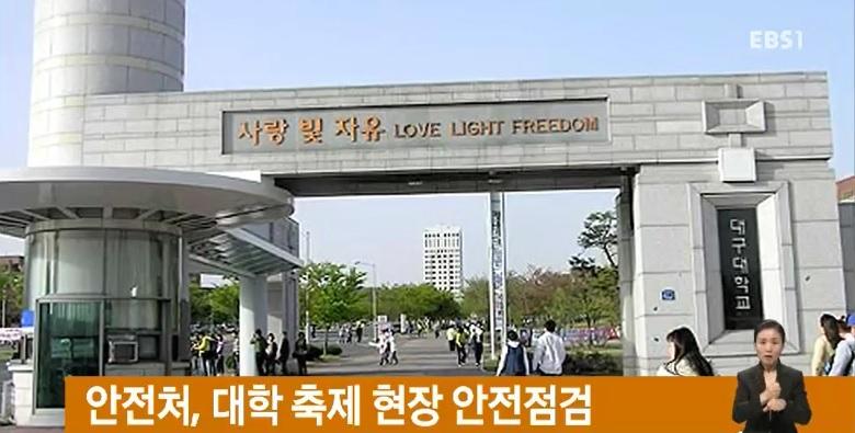 안전처, 대학 축제 현장 안전점검