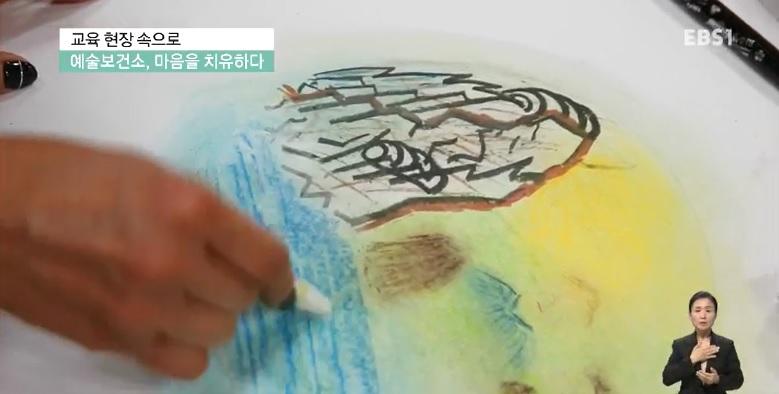 <교육현장 속으로> 예술보건소, 마음을 치유하다