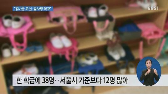 '신도시 학생들‥'콩나물 교실에 공사장 학교'