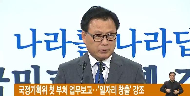 국정기획위 첫 부처 업무보고‥'일자리 창출' 강조