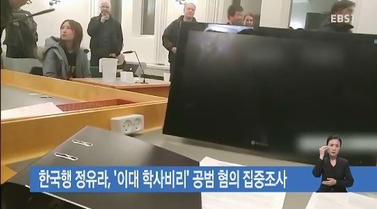 한국행 정유라, '이대 학사비리' 공범 혐의 집중조사