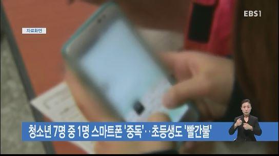 청소년 7명 중 1명 스마트폰 '중독'‥초등생도 '빨간불'