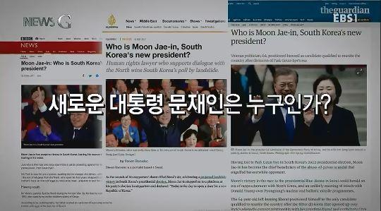 <뉴스G> 외신이 주목한 한국의 새로운 대통령