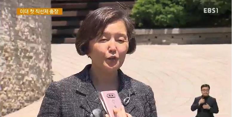 이화여대 첫 직선제 총장 탄생‥