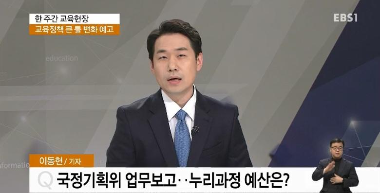 <한 주간 교육현장> 새 정부 업무보고 마무리‥교육 분야 쟁점은?