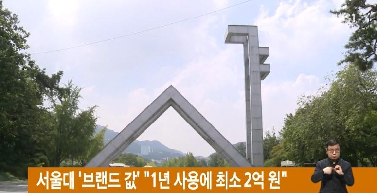 서울대 '브랜드 값'