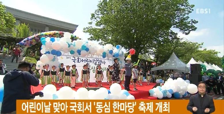 어린이날 맞아 국회서 '동심 한마당' 축제 개최