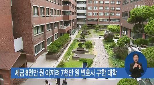'세금 8천만 원 아끼려 7천만 원 변호사 구한 대학