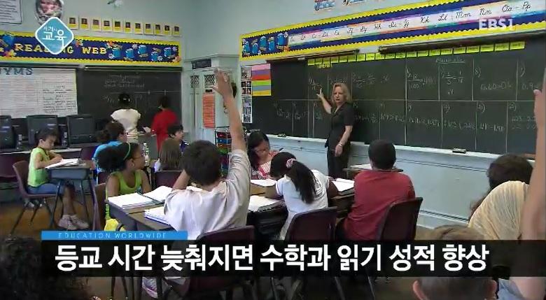 <세계의 교육> 美, 등교 시간 늦추면 학업 성적 향상