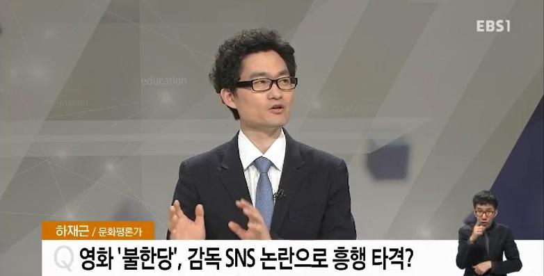<하재근의 문화읽기> 영화 '불한당' 감독 논란, 흥행에 미친 영향은?
