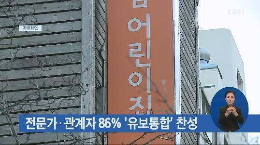 전문가·관계자 86% '유보통합' 찬성