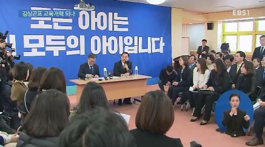 '교육부 장관에 김상곤‥속도 붙는 교육개혁