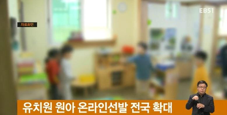 유치원 원아 온라인선발 전국 확대