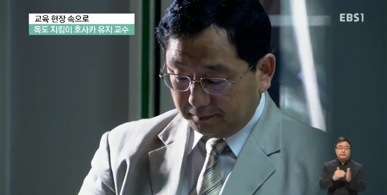 <교육현장 속으로> 독도 지킴이 호사카 유지 교수