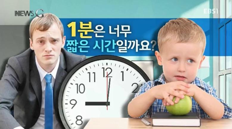 <뉴스G> 좋은 아빠를 만드는 시간, 1분