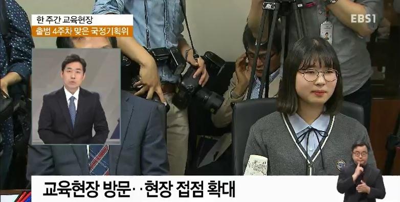 <한 주간 교육현장> 국정기획위 출범 4주차‥교육정책 과제 수립 '속도전'