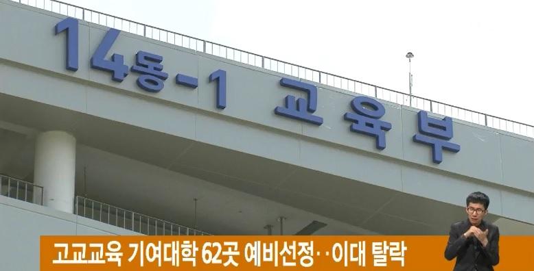 고교교육 기여대학 62곳 예비선정‥이대 탈락