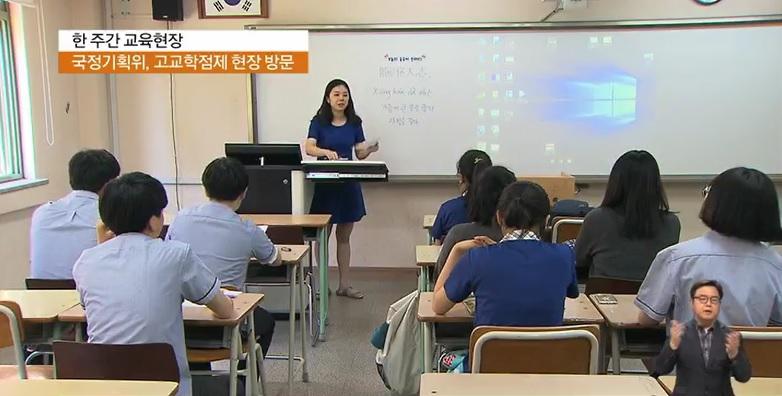 <한 주간 교육현장> 국정기획위, 고교학점제 현장 방문