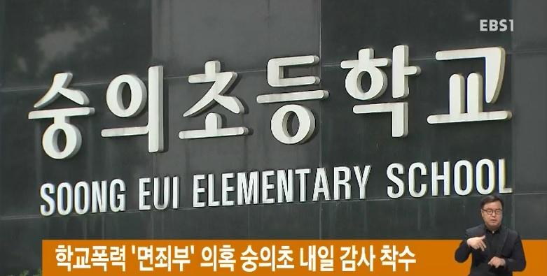 학교폭력 '면죄부' 의혹 숭의초 내일 감사 착수