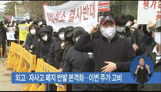'외고·자사고 폐지 반발 본격화‥이번 주가 고비