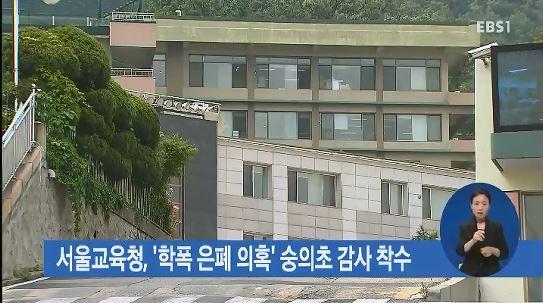 '서울교육청, '학폭은폐 의혹' 숭의초 감사 착수
