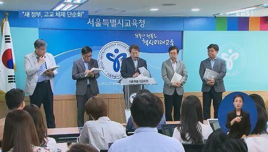 '서울교육청, 새정부 교육정책 제안