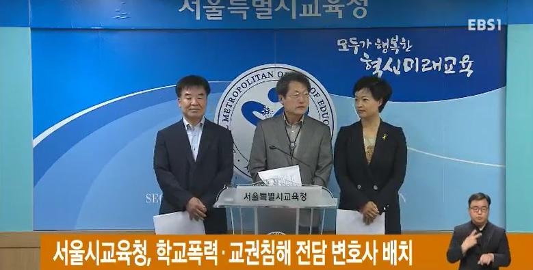 서울시교육청, 학교폭력·교권침해 전담 변호사 배치