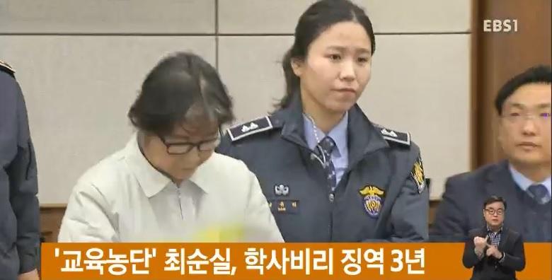 '교육농단' 최순실, 학사비리 징역 3년
