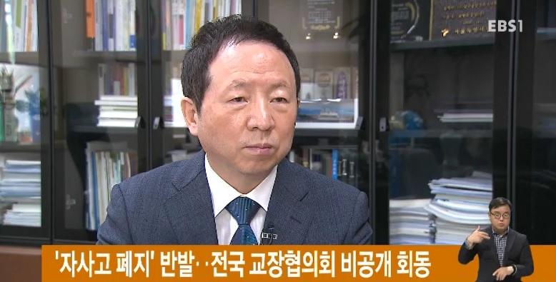 '자사고 폐지' 반발‥전국 교장협의회 비공개 회동