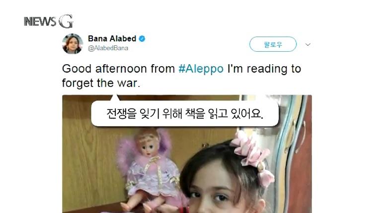 <뉴스G> 8살 소녀의 간절한 바람