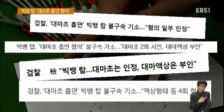 <하재근의 문화읽기> 빅뱅 탑 '대마초 흡연 혐의'‥불구속 기소