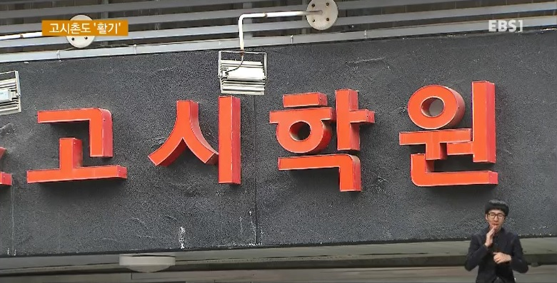 교사·공무원 채용 소식에, 고시촌 '활기'