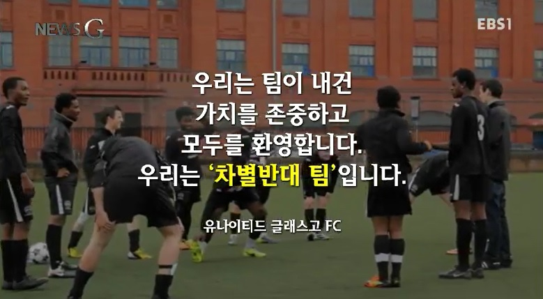 <뉴스G> 축구는 모두를 환영합니다