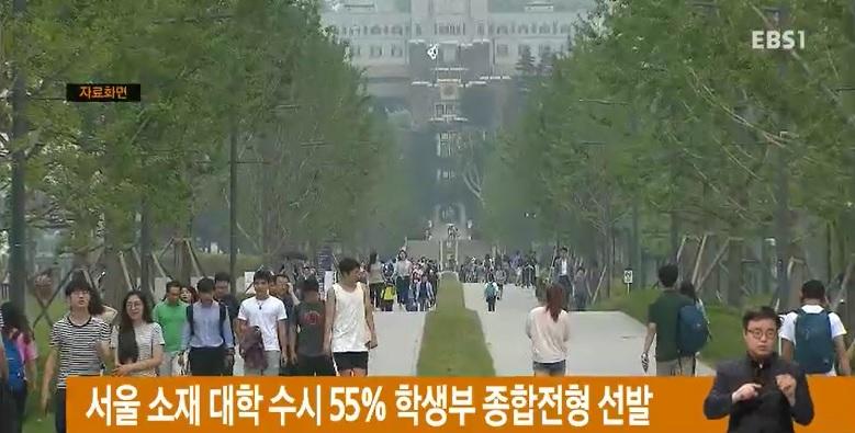 서울 소재 대학 수시 55% 학생부 종합전형 선발