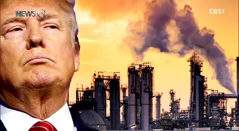 <뉴스G> 미국, 파리 기후변화협정 탈퇴