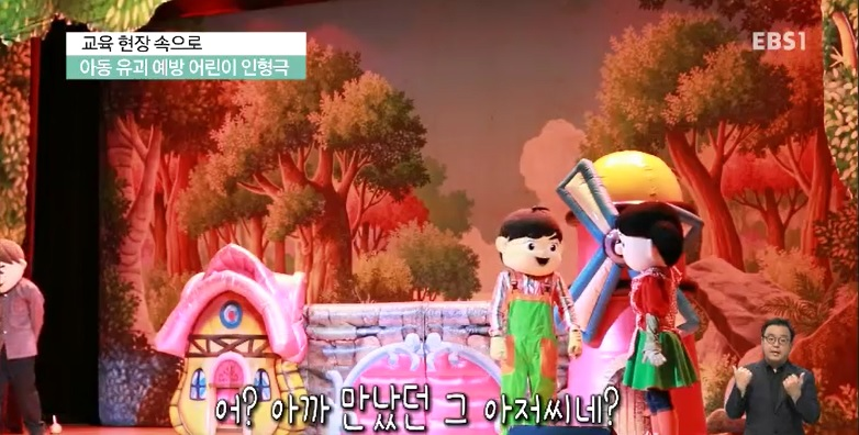 <교육현장 속으로> 아동 유괴 예방 어린이 인형극