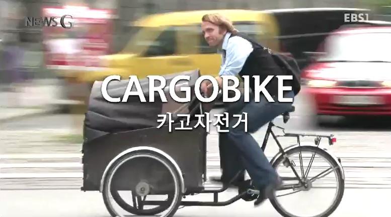 <뉴스G> 카고자전거로 바뀌는 풍경