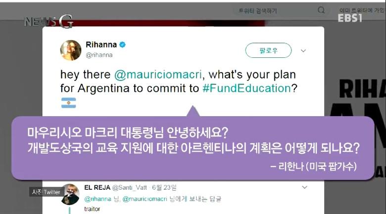 <뉴스G> 리한나가 트윗을 보낸 이유