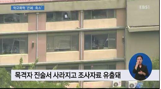 숭의초, 재벌가 손자 학교폭력 '은폐·축소'