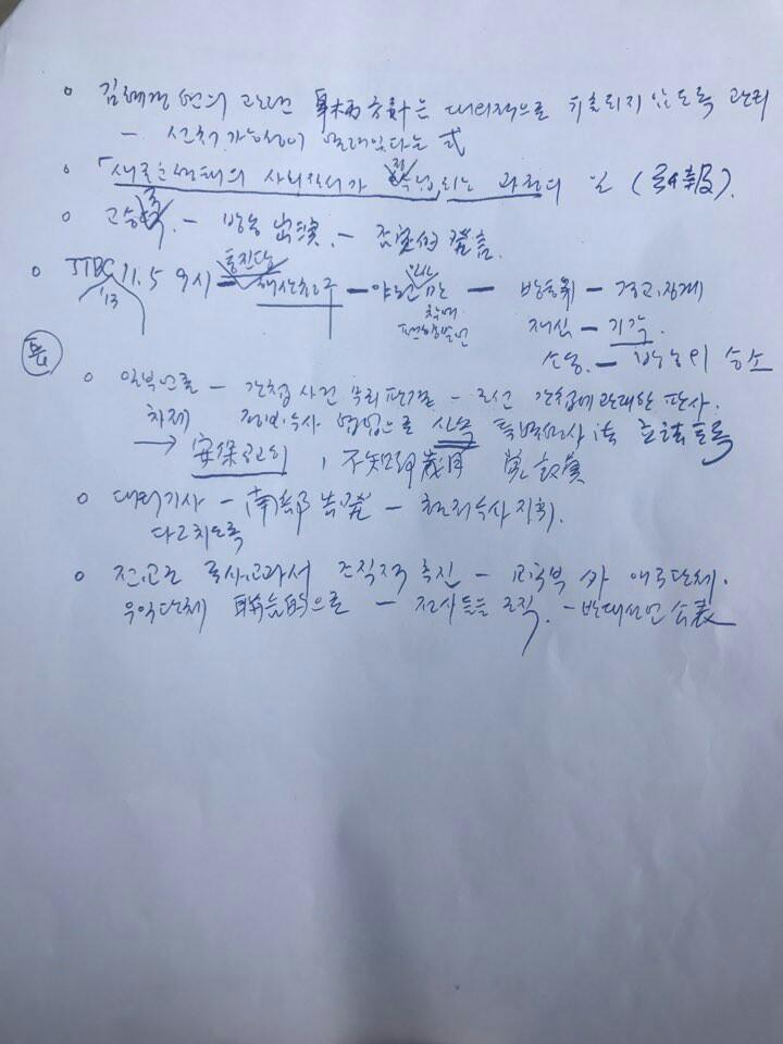故 김영한 전 민정수석 메모, 국정 역사교과서 관제데모 정황 드러나