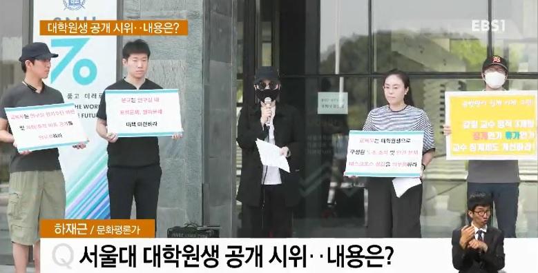 <하재근의 문화읽기> 서울대 대학원생 공개 시위‥교수 '갑질' 논란