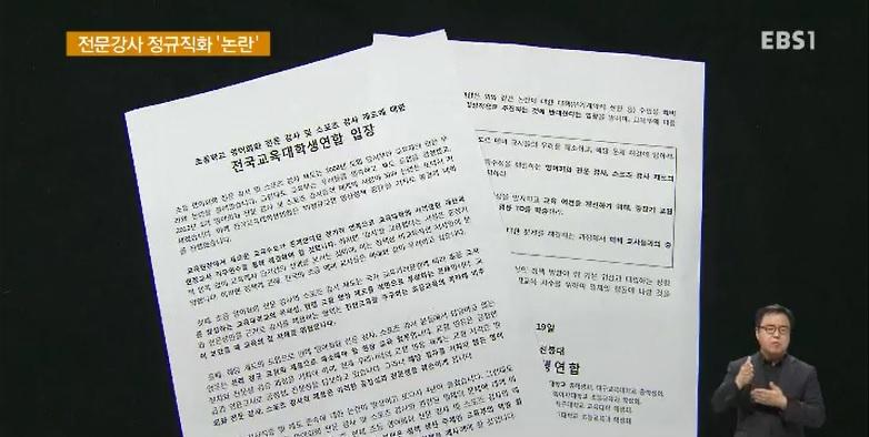 초등전문강사 도입 9년‥정규직화 '논란'