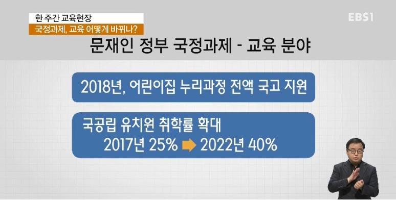 <한 주간 교육현장> 100대 국정과제 발표‥교육계 변화는?